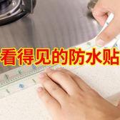 廚房水槽防水貼紙水池防霉防水貼美縫貼條臺面擋水條衛生間浴室貼