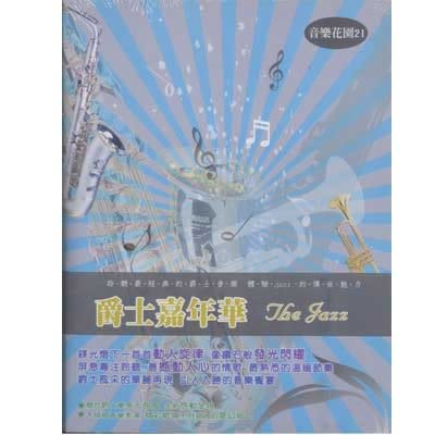 音樂花園-爵士嘉年華CD (10片裝)