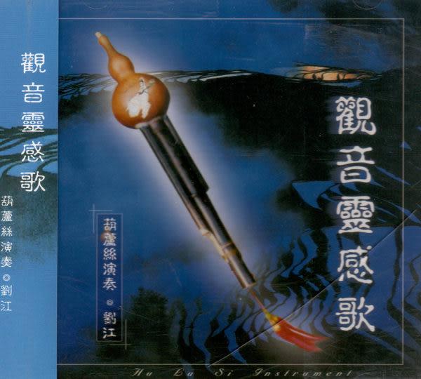 天賴梵音 10 觀音靈感歌 CD (音樂影片購)