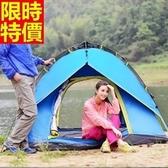 帳篷 露營登山用-防水透氣戶外3-4人自動速開2色68u3【時尚巴黎】
