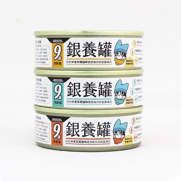 汪喵星球「銀養罐」98%低磷無膠 老貓營養主食罐 80g 鮭魚雞肉 老貓營養專屬設計