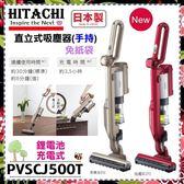 【日立家電】鋰電池充電*免紙袋*手持式吸塵器《PVSJ500T》日本進口 原廠保固 公司貨