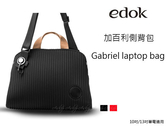 請先詢問是否有貨【A Shop】edok Gabriel laptop bag 加百利10吋/13吋電腦包For MacBook Pro Retina13/iPadAir