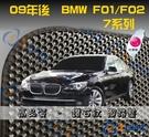 【鑽石紋】09年後 F01 F02 7系列 腳踏墊 / 台灣製造 工廠直營 / f01海馬腳踏墊 f01腳踏墊 f01踏墊