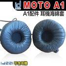 MOTO A1 專用耳機海棉套