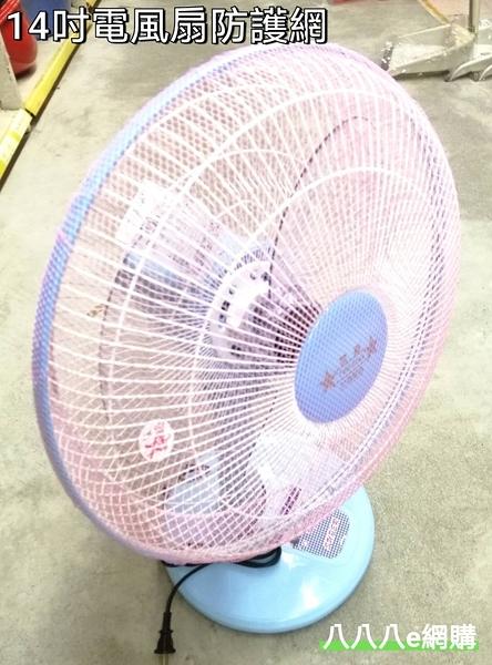 14吋電風扇防護網【LA062】NO135電風扇防塵套《八八八e網購