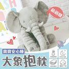【AJ150】《柔軟大象!寶寶安心睡》安撫大象抱枕 可愛大象絨毛玩具 超軟大象娃娃 安撫抱枕