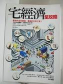 【書寶二手書T8/投資_BZI】宅經濟全攻略_施百俊