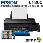 【搭六色二組送一黑 ↘19090元】EPSON L1800 A3原廠連續供墨印表機
