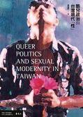 酷兒政治與台灣現代「性」