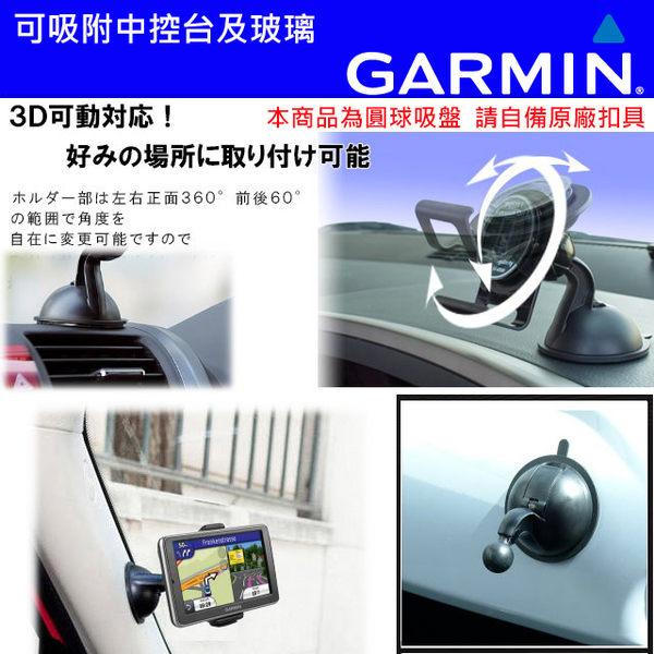 garmin 4590 2567T 2557 3590 1300 3595 3560 2565 40 42 50 51 52 57儀表板吸盤底座導航車架