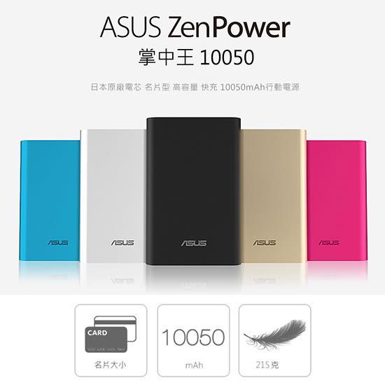 [哈GAME族]免運費 可刷卡●一手掌握●ASUS 華碩 ZenPower 行動電源10050mAh 典雅名片尺寸 鋁合金