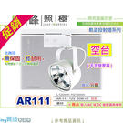 【軌道投射燈】AR111.110V圓頭型...