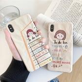 女孩8plus蘋果x手機殼XS Max/XR/適用iPhone7創意文字6s褶皺軟殼