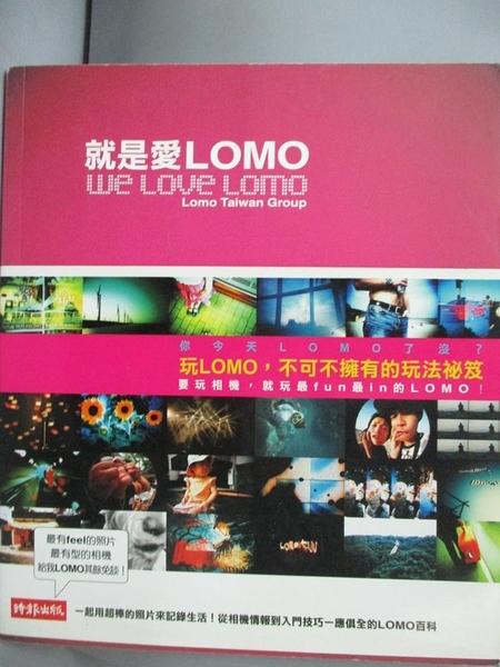 【書寶二手書T8/攝影_ODL】就是愛LOMO_LOMO TAIWAN GROUP