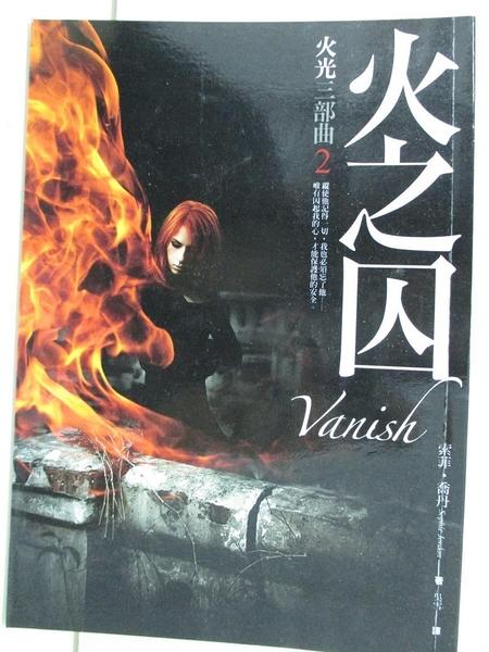 【書寶二手書T8/一般小說_BE4】火光三部曲2:火之囚Vanish_索菲.喬丹