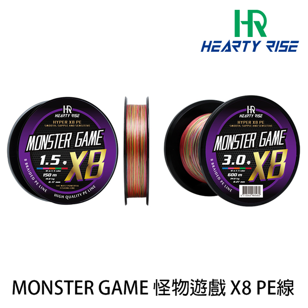 漁拓釣具 HR MONSTER GAME X8 150m #0.8 #1號 (PE線)