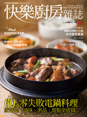 【楊桃文化】快樂廚房雜誌113期【楊桃美食網】
