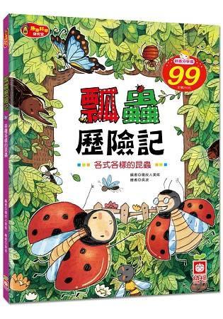 瓢蟲歷險記《各式各樣的昆蟲》