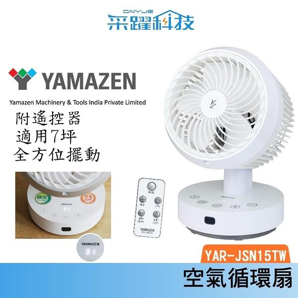 YAMAZEN 山善 YAR-JSN15TW循環扇 循環扇 遙控 原廠公司貨