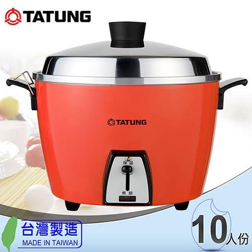 【大同TATUNG】10人份不鏽鋼內鍋電鍋。朱紅色 TAC-10L-DR