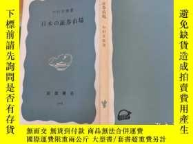 二手書博民逛書店罕見日本の證券市場Y194174 中村孝俊 著 巖波新書 出版1963