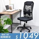 電腦椅 辦公椅 書桌椅 椅子 凱堡 費提克高背無扶手H護腰枕電腦椅(4色) 台灣製 一年保固【A08870】