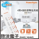 群加科技 四開四插滑蓋防塵防雷擊延長線 2.7M/3P (TPS344DN9027) PowerSync包爾星克