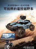 兒童男孩手機wifi攝像拍照充電遙控車高速越野攀爬車遙控汽車玩具YYJ  夢想生活家