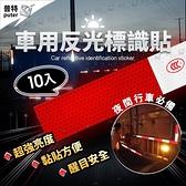 台灣現貨-10入 汽車車身反光警示貼 反光貼紙 大貨車反光條 3m反光貼【CW0330】普特車旅精品