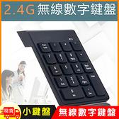 Mini 2.4G無線數字鍵盤小鍵盤 會計鍵盤 USB鍵盤