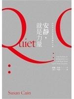 二手書博民逛書店《安靜,就是力量:內向者如何發揮積極的力量!》 R2Y ISBN:9573270676
