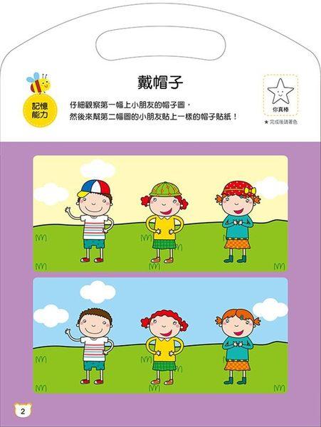 3歲專注力訓練貼紙書(3):專注力系列
