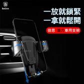 Baseus倍思 重力車用手機架(一般版) 重力支架 手機導航 手機支架 車架  汽車支架