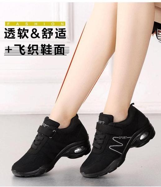 新品舞蹈鞋女四季網面運動楊麗萍廣場舞鞋中跟高跟軟底廣 聖誕交換禮物