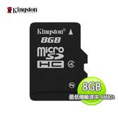 Kingston 金士頓 MicroSDHC C4 8GB 記憶卡 (SDC4/8GB)