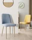 北歐椅子靠背簡約現代書桌凳子學生家用臥室餐廳簡易布藝餐桌餐椅 LX 童趣屋 618狂歡