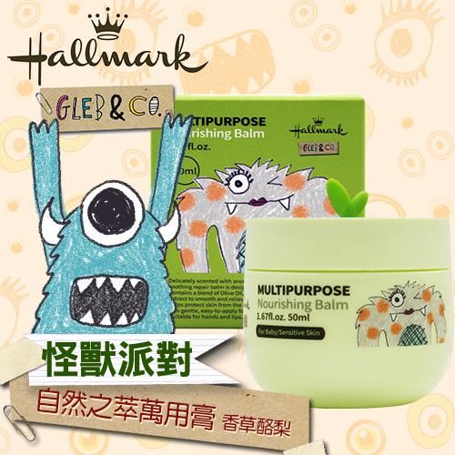 Hallmark合瑪克 怪獸派對 自然之萃 香草酪梨萬用舒緩膏 50g【BG Shop】香草膏