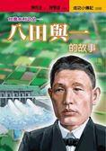 (二手書)八田與一的故事:台灣水利之父