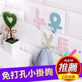 年終鉅惠創意免打孔小掛鉤強力粘膠浴室門后粘貼墻壁可愛個性宿舍壁掛 森活雜貨