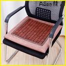 百姓館 坐墊 麻將涼席坐墊透氣汽車沙發餐椅墊涼墊