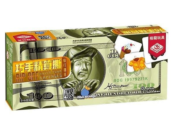 『高雄龐奇桌遊』 巧手精算撕 rip off 繁體中文版 正版桌上遊戲專賣店