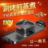 現貨 兩用電烤盤 110V家用無煙烤盤 電烤爐 鴛鴦鍋 燒烤煎烤涮 可分離 雙溫控