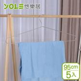 【YOLE悠樂居】201實心不鏽鋼加厚大曬被曬衣浴巾架95cm(5入)