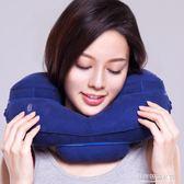 充氣U型枕 護頸枕旅行變攜U形枕 午睡旅游睡枕頭枕飛機 頸部靠枕【蘇荷精品女裝】