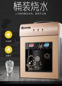 飲水機 飲水機冰熱台式制冷熱家用宿舍迷你小型節能玻璃冰溫熱開水機 MKS 歐萊爾藝術館