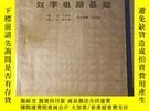 二手書博民逛書店罕見微型電子計算機數字電路基礎Y472756 出版1985