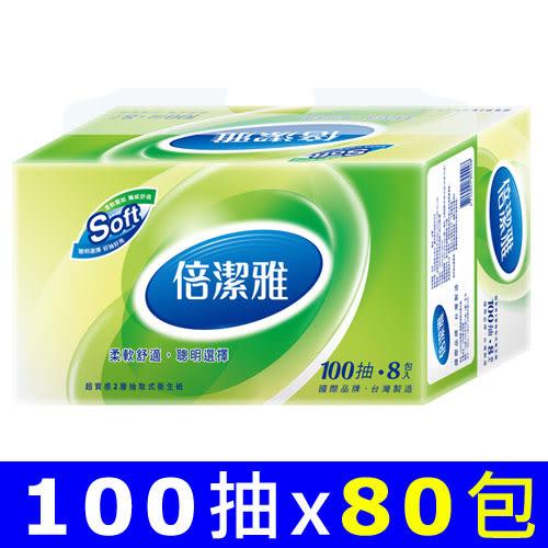 倍潔雅 超質感抽取式衛生紙 100抽x80包/箱【限時下殺!】