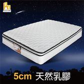 ASSARI-感溫4D立體5cm乳膠三線獨立筒床墊(單人3尺)