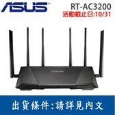 【免運費-活動專用】ASUS 華碩 RT-AC3200 三頻 Gigabit 無線分享器 WiFi 分享器